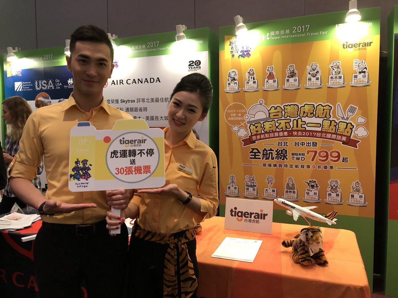 台灣虎航將於旅展現場推出轉盤活動,送出30張免費機票。圖/台灣虎航提供