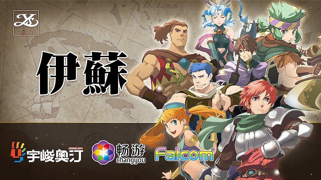 宇峻奧汀將與北京暢遊合作,將推出《伊蘇》ARPG手遊作品。圖/宇峻奧汀提供