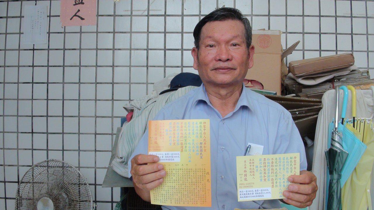 林國龍宣布參選嘉義縣長。記者謝恩得/攝影