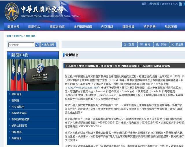 外交部改版前的網頁。圖/翻攝外交部網站