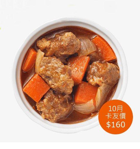 紅酒燉牛肉,原價180元,10月卡友享160元優惠。圖/擷取自IKEA官網