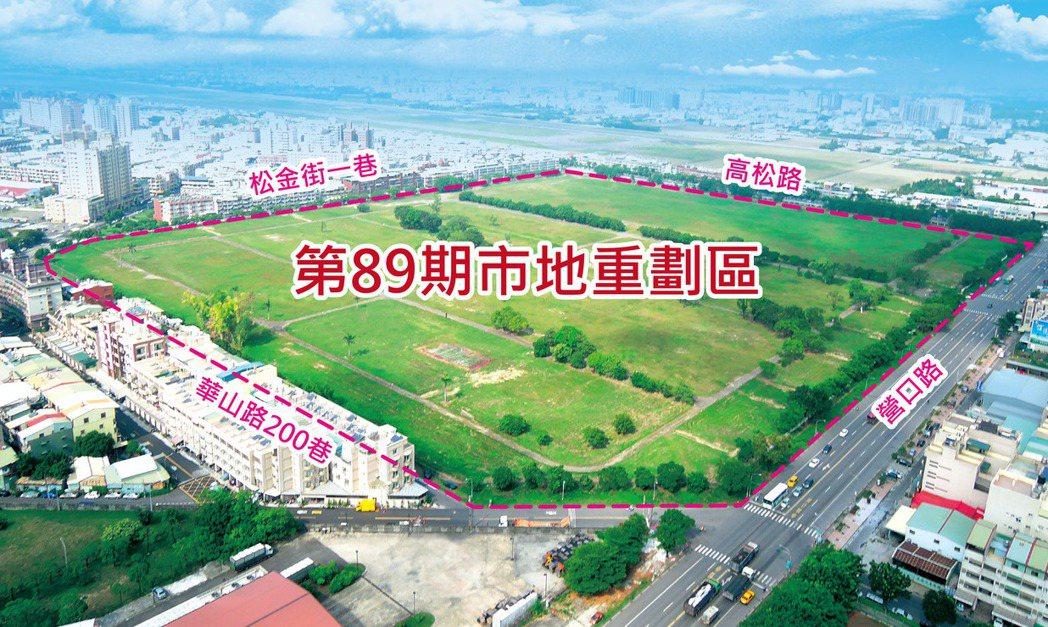 高雄市第89期市地重劃區閒置多年,影響當地發展。 圖/高雄市地政局提供
