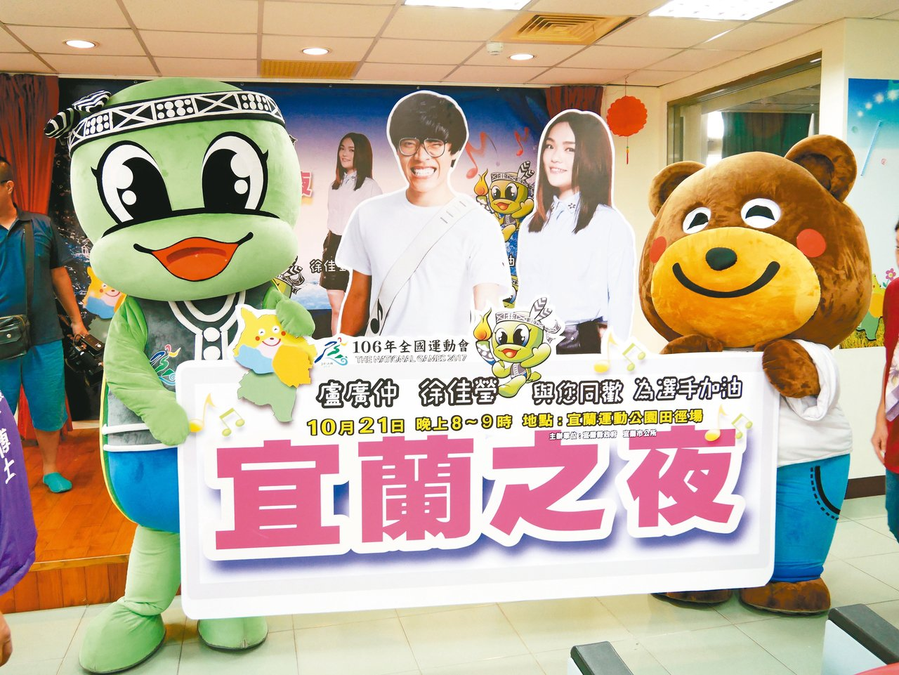 全國運動會「宜蘭之夜」將邀盧廣仲、徐佳瑩開唱。 圖/宜蘭市公所提供