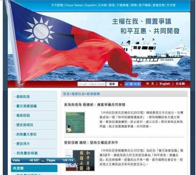 馬時代的外交部網站國旗還未消失。圖/黃子哲提供
