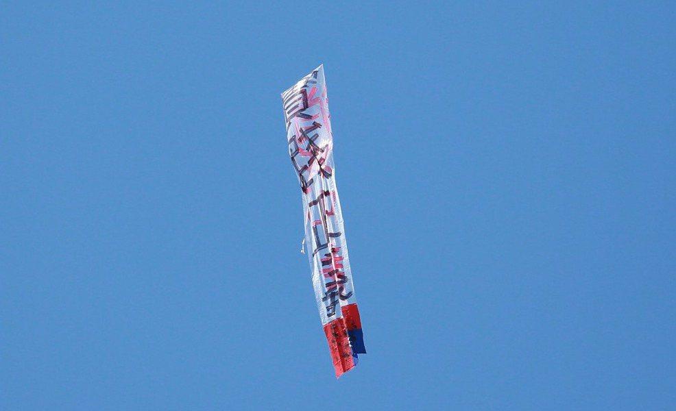 蔡英文總統國慶演說時,天空出現一面「消滅中華、實踐正義」的氣球狀飛行物,突破維安...