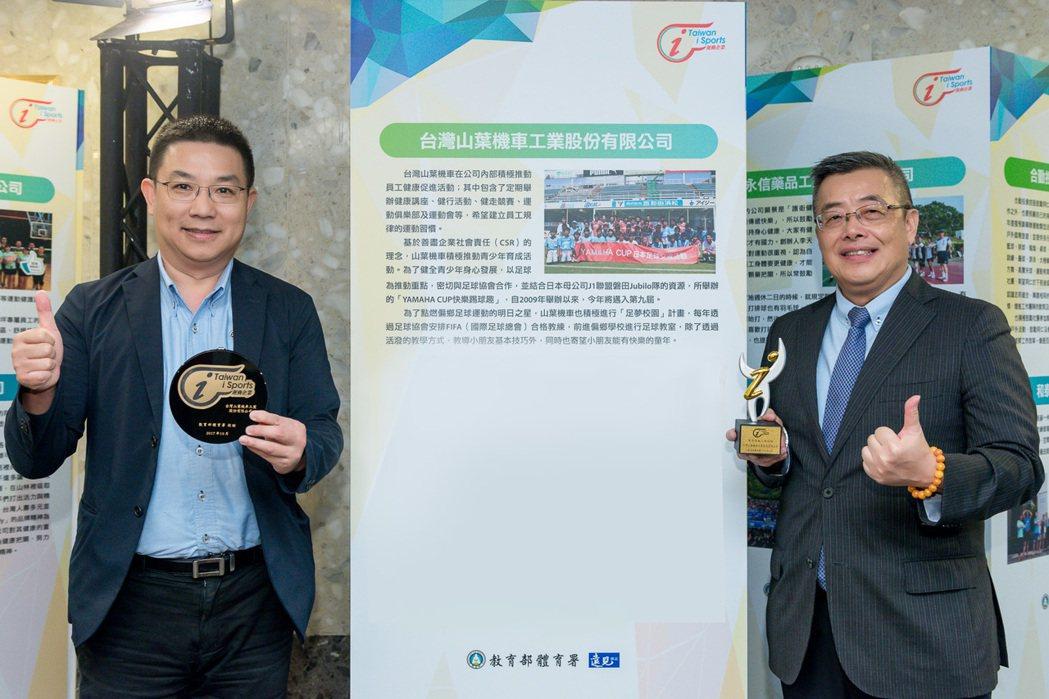 台灣山葉機車副總經理高晴珀(右)與協理蒯乃昌(左)出席「運動企業認證」頒獎典禮。圖/台灣山葉機車提供