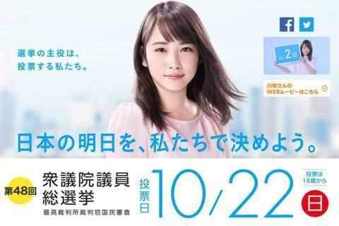 「日本的明天,由我們來決定。」圖為眾議院選舉代言人川榮李奈。  圖/日本總務省