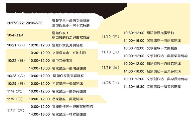 2017 臺中文學季元年系列活動表