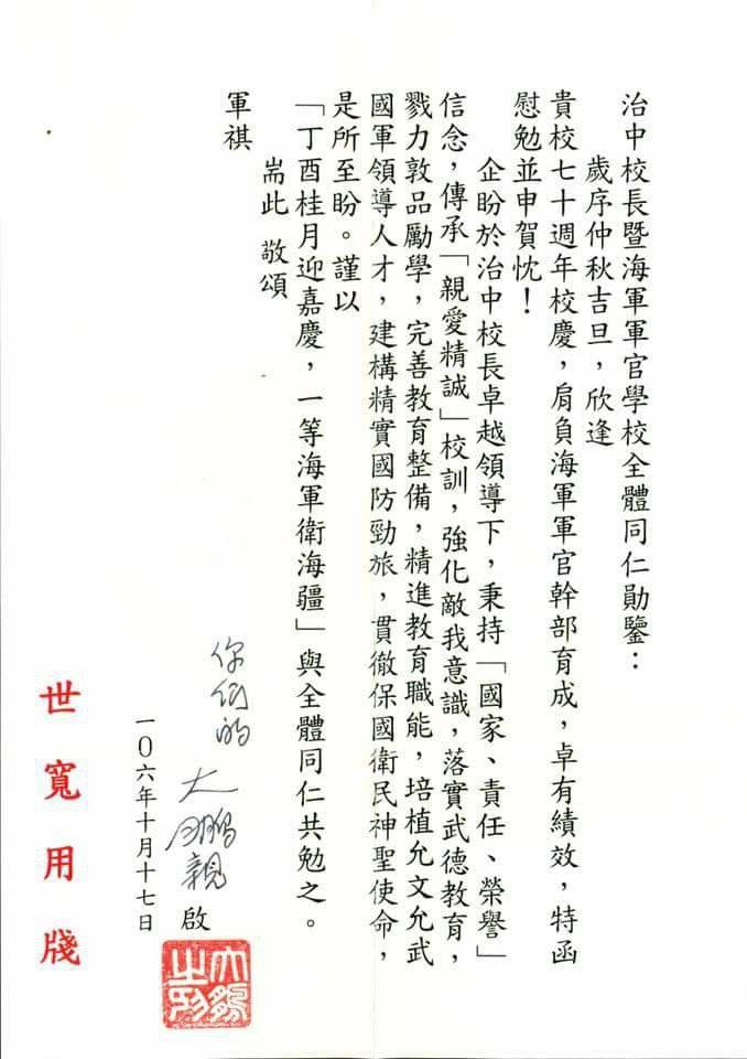國防部長馮世寬前天發給海軍官校70週年校慶賀函,署名竟為「你們的大鵬」,甚至連用...