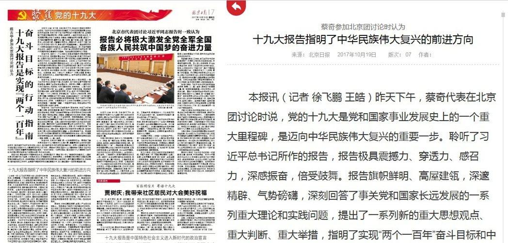 據《北京日報》報導,蔡奇18日下午在北京團討論時形容習近平的19大報告,「閃耀著...