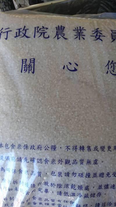 台東太麻里大王村近日有村民收到村辦公室發放一包約4斤的政府「公糧米」。圖/讀者提...