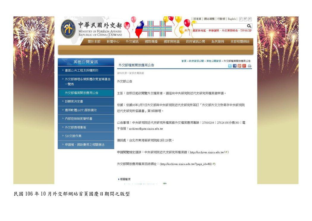 外交部國慶日首頁版型。圖/外交部提供