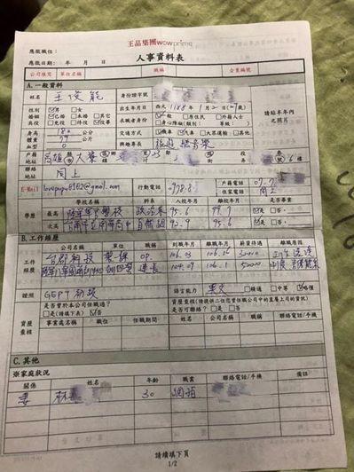 署名林毓紜的女子日前在「爆料公社」貼文,貼出其夫婿王某應徵西堤鳳山家樂福店的應徵...