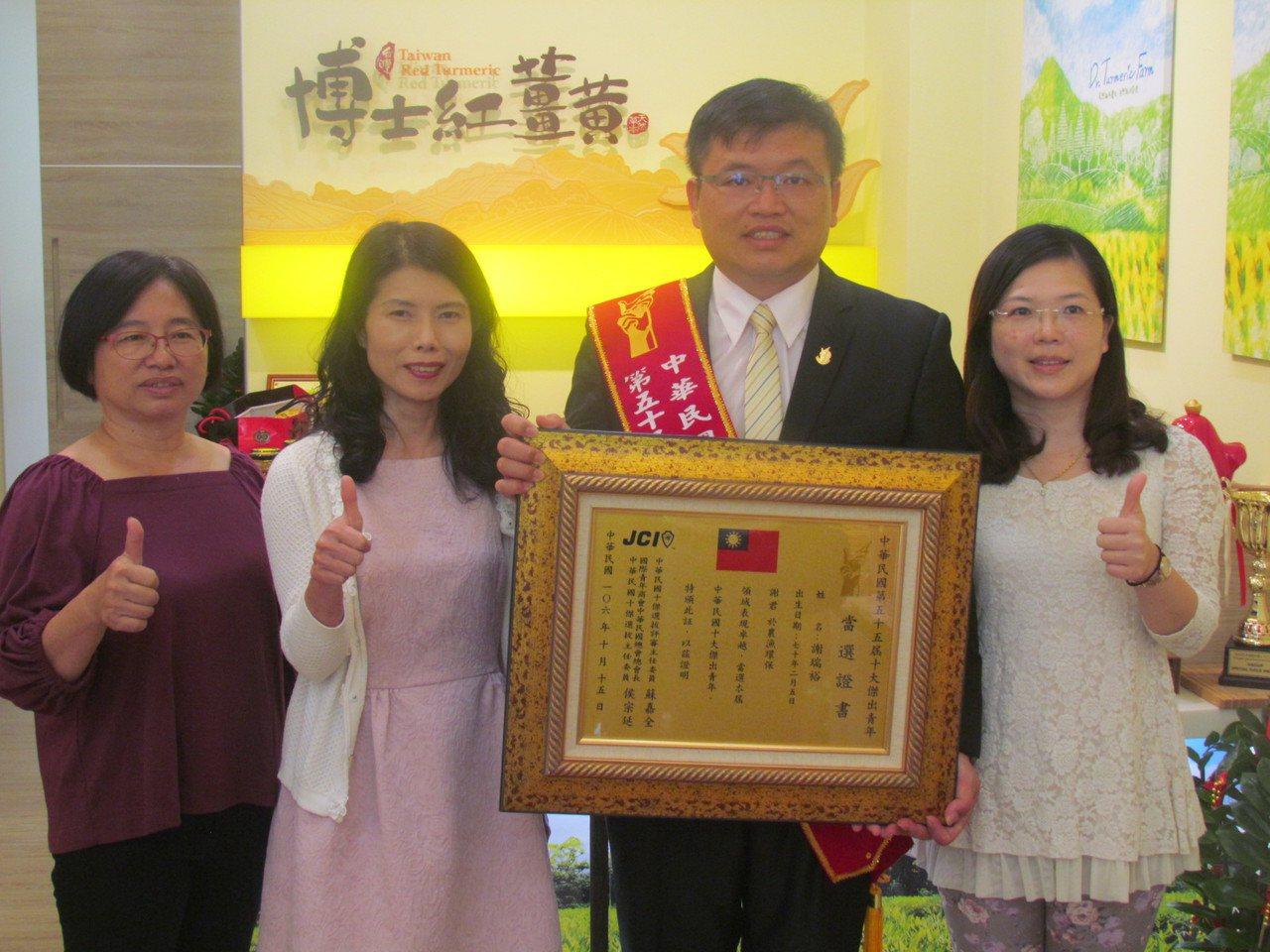 農業博士謝瑞裕(右2)獲選了今年度「全國十大傑出青年」。他很感謝母親(左1)和妻...