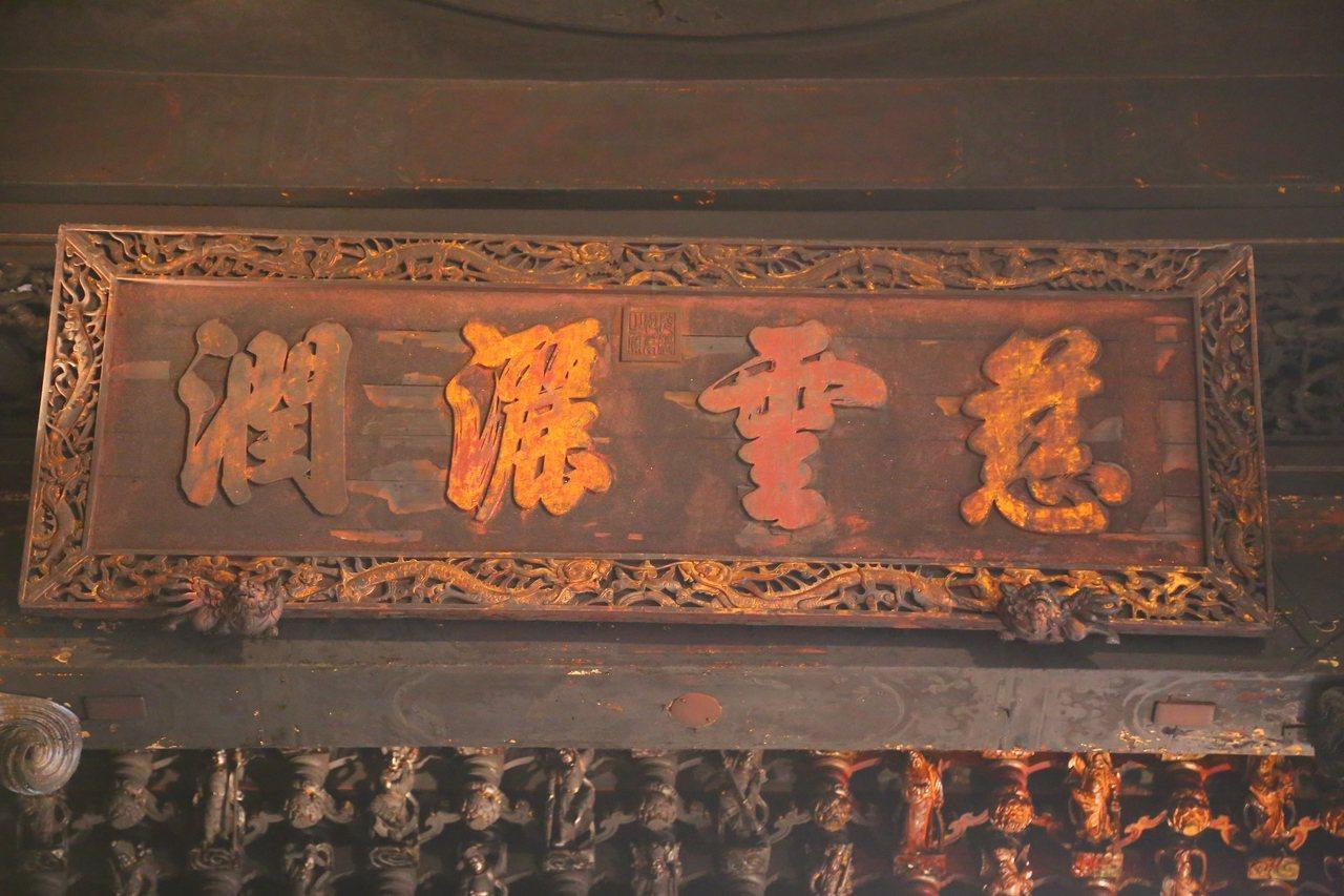 北港朝天宮正殿左側所掛的「慈雲灑潤」是清光緒帝親賜御匾,再次印證笨港天后宮是北港...