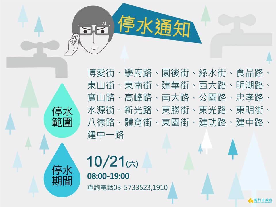 明天上午8時至晚間7時,部分區域有停水或減壓措施。圖/新竹市府提供