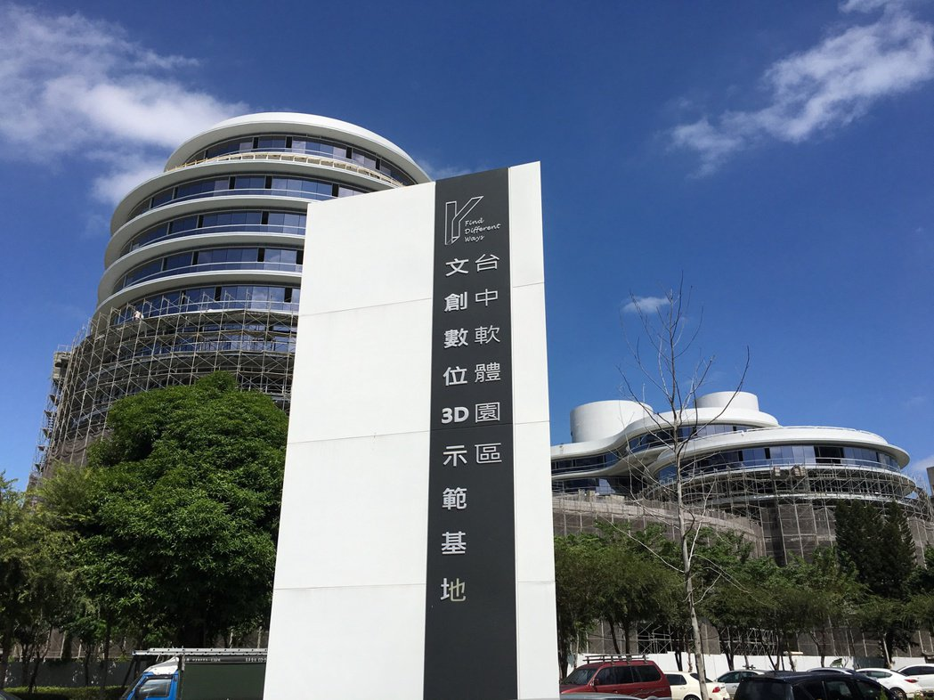 中台灣首座軟體園區「台中軟體園區」預計2018年中完工啟用,在商辦大樓陸續完工、...