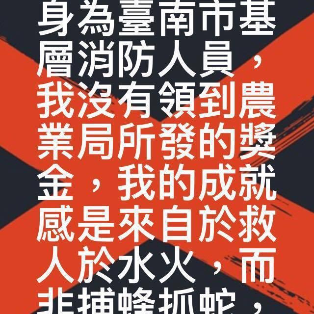面對老長官賴清德稱捕蜂捉蛇有成就感之說,台南有基層消防員在臉書上表達不滿。記者邵...