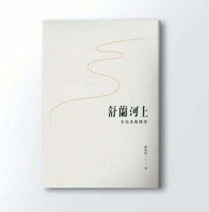 《舒蘭河上》書影。 圖/印刻提供