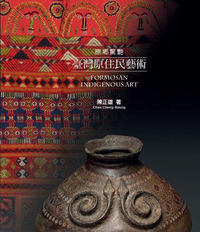 《原鄉驚艷──臺灣原住民藝術》書影。 國立歷史博物館出版