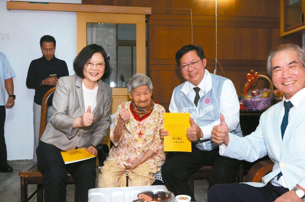 蔡英文總統(左起)拜訪人瑞謝林霞妹,桃園市長鄭文燦也到場一起慶祝重陽節。謝林霞妹...