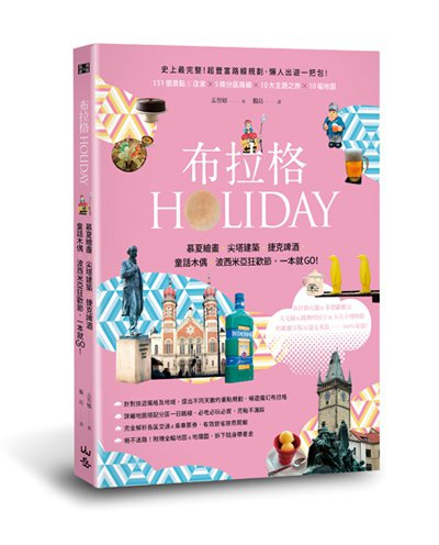 .書名:《布拉格HOLIDAY:慕夏繪畫、尖塔建築、捷克啤酒、童話木偶、波西米亞...