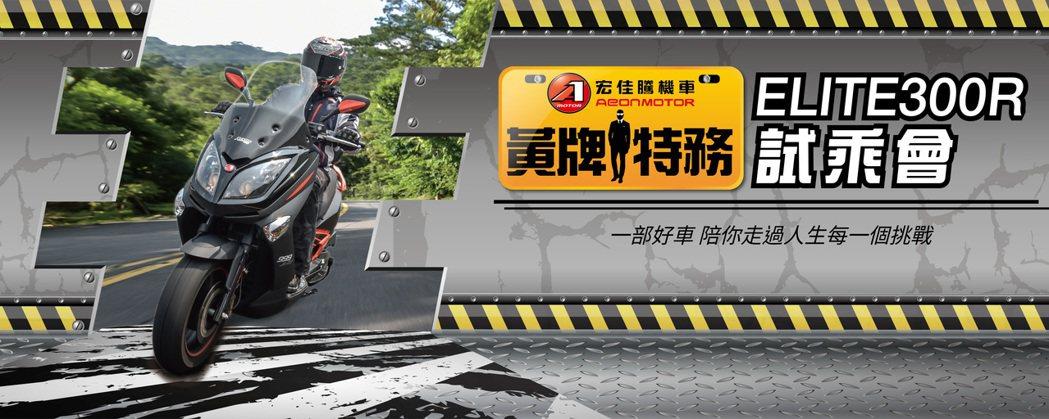 宏佳騰Elite 300R「黃牌特務」試乘計畫啟動。圖/宏佳騰提供