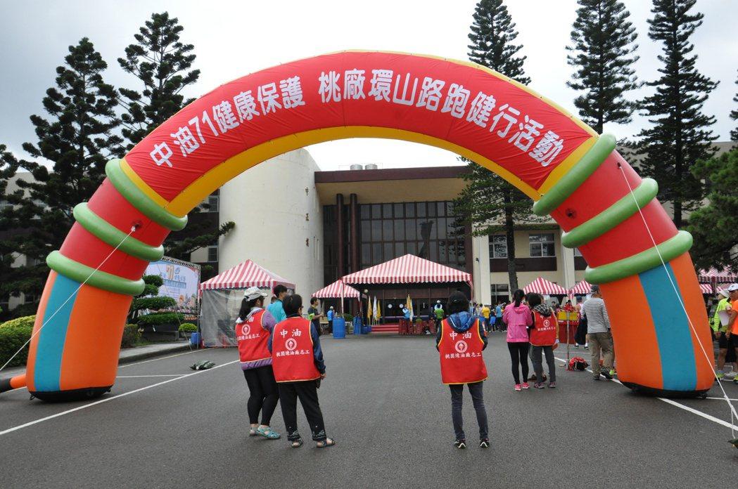 今天一早舉行的環山步道健行路跑活動則共分15公里及9公里2個組別,吸引近千名員工...