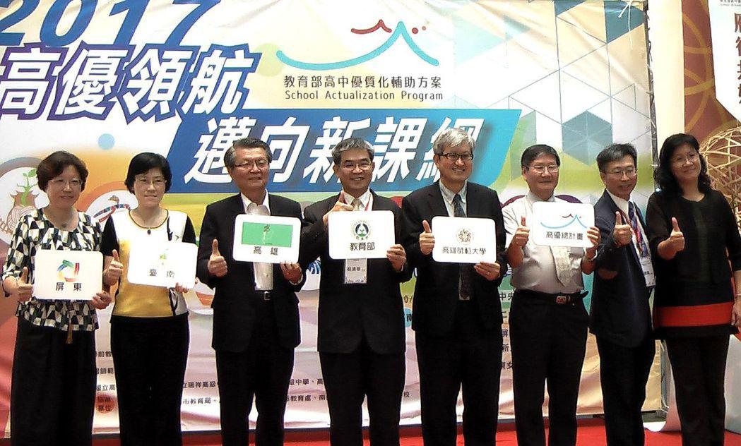 教育部推動「高中優質化輔助方案」將滿10年,高雄、台南、屏東、台東4縣市於10月...
