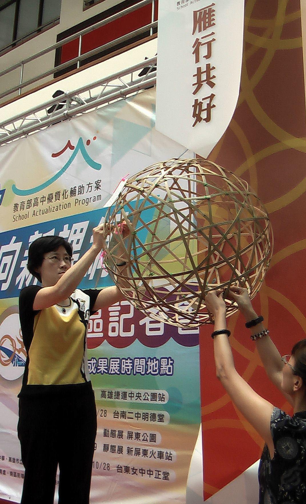 與會來賓並在「雁行共好」的竹編球,繫上對高中優質化的願景。記者徐如宜/攝影
