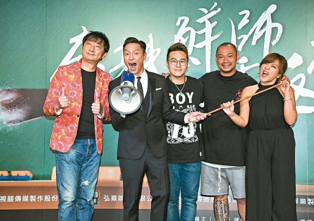 九孔(左起)、謝祖武、綠茶、金剛與杜詩梅出席「麻辣鮮師」電影版記者會。 圖/大視