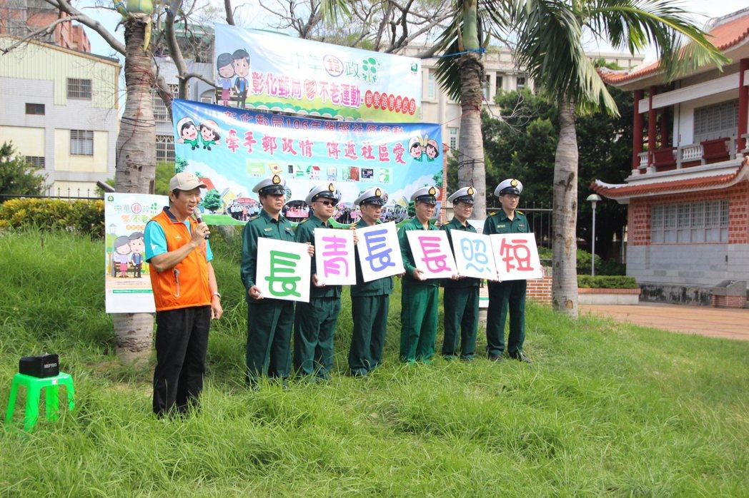 彰化郵局今天舉行「銀髮踏青樂郵悠」活動。記者林敬家/攝影