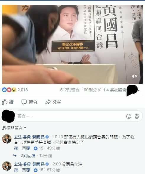 黃國昌今辦記者會說明遭罷免案,但於所屬「立法委員黃國昌」臉書粉絲頁直播過程,卻出...
