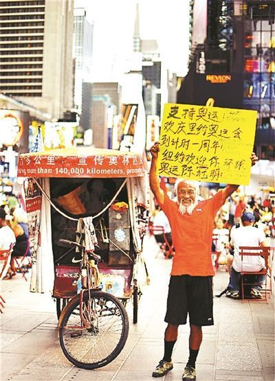 騎三輪車環遊世界的中國大爺陳冠明,宣揚「不斷超越自我」的奧林匹克精神。取自人民網