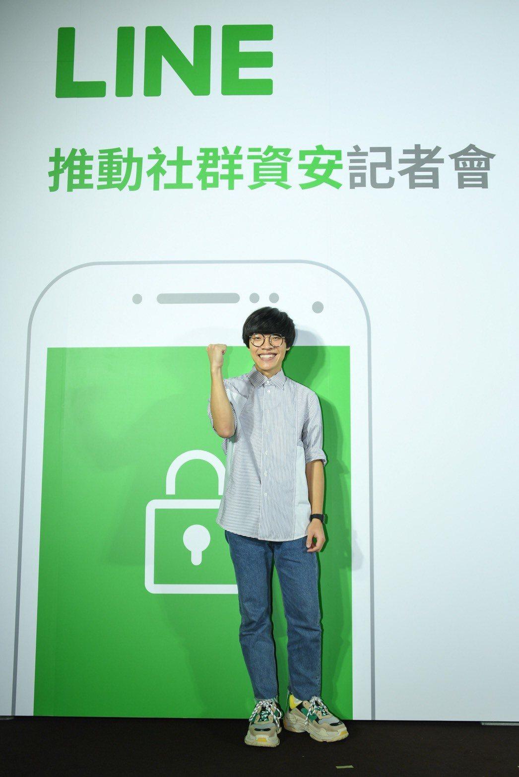 LINE展開「推動社群資安運動」,邀請盧廣仲擔任資安小隊長。圖/LINE提供
