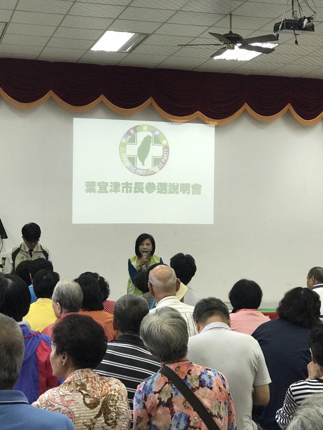 爭取民進黨下屆市長提名的立委葉宜津舉辦參選說明會。圖/葉宜津服務處提供