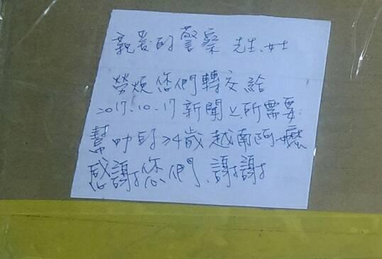 民眾寄物資到派出所請警方交給黃女。記者劉星君/翻攝