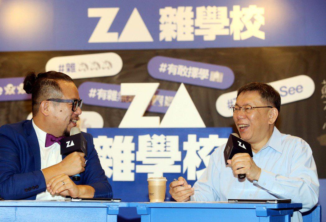 台北市長柯文哲(右)上午參加雜學校與校長蘇仰志(左)對談,分享實驗教育的理念。 ...