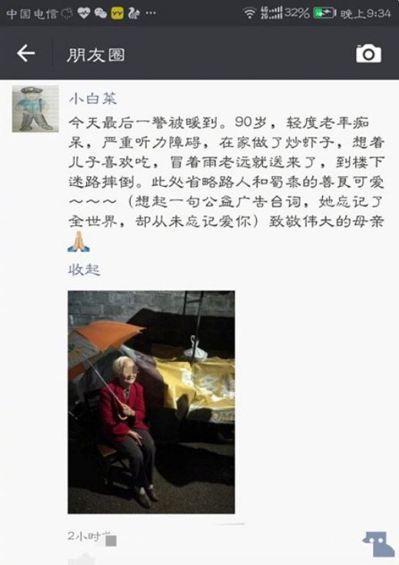 民警發微信朋友圈後,朋友們都被感動了。(取材自現代快報) 蘇妍鳳