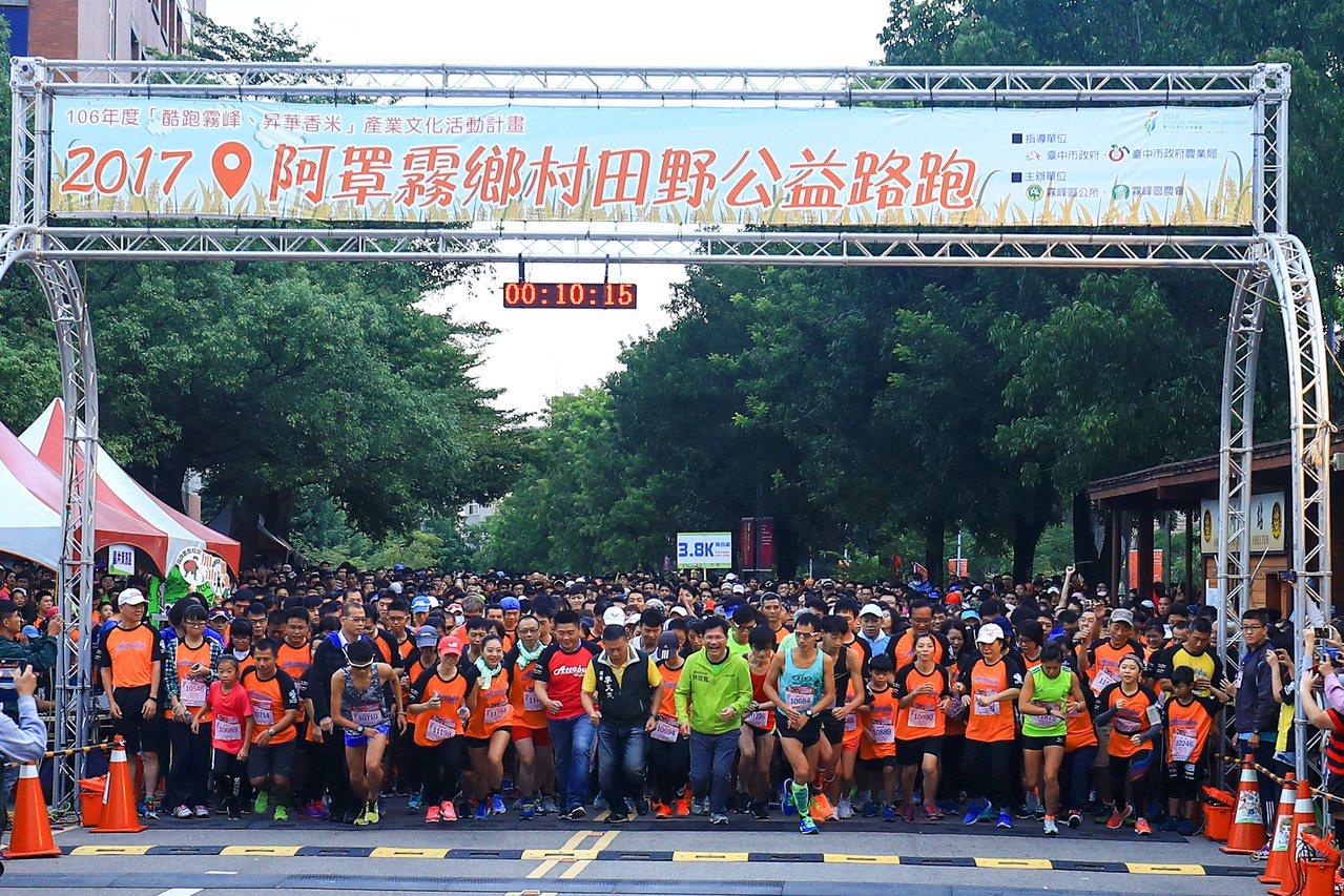 「2017阿罩霧鄉村田野公益路跑」清晨在台中市亞洲大學開跑。照片/台中市政府