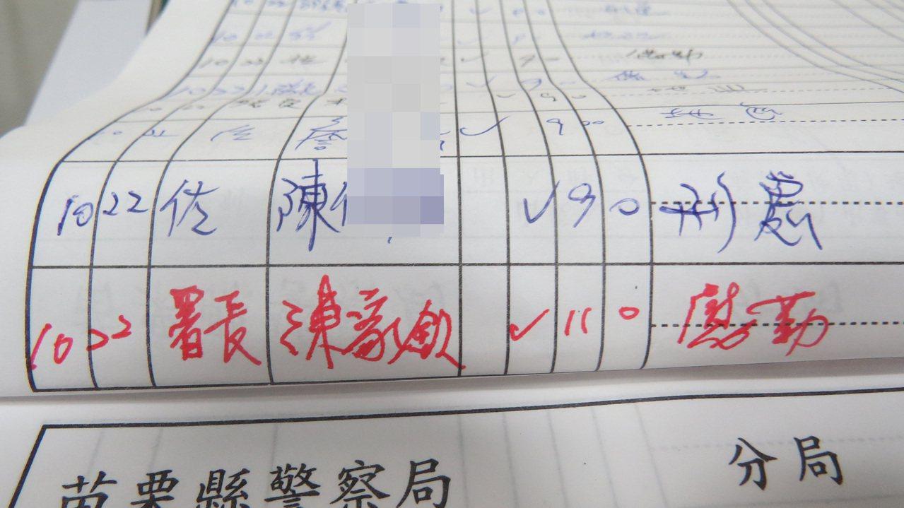 苗栗分局首度有署長來慰勤,署長陳家欽在員警出入登記簿簽名。記者范榮達/攝影