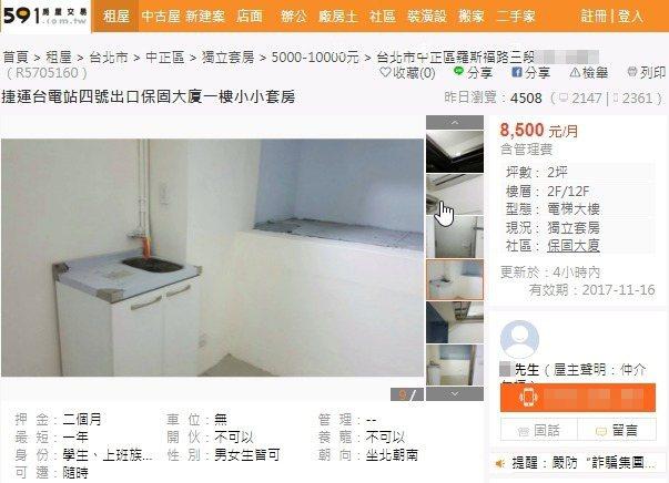 原本開價8500的套房,下午變成8000。 圖/取自租屋網站