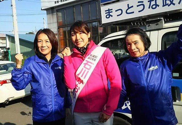 在此次大選中,出戰北海道11選區的石川香織(中)。 圖/摘自臉書