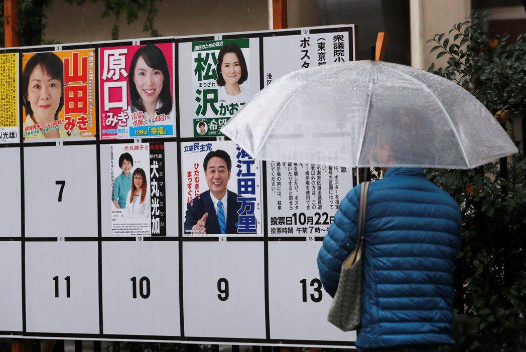 東京一處日本眾院選舉看板上有多位女性候選人。 路透