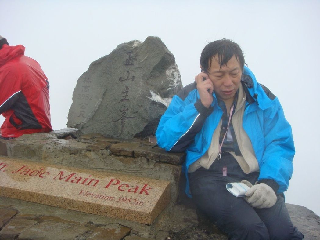 台北市長柯文哲2012年曾在玉山救人,協助打電話求援。 圖/ 柯文哲提供