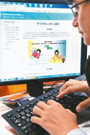 台灣學術倫理教育資源中心開設於學術倫理教育線上課程。 記者林伯東/攝影