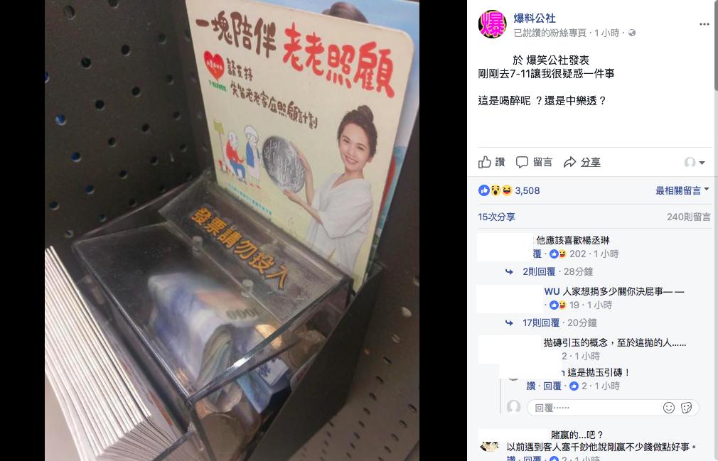 網友到超商購物時,看見愛心捐款箱內被塞入一把千元紙鈔。圖擷自臉書