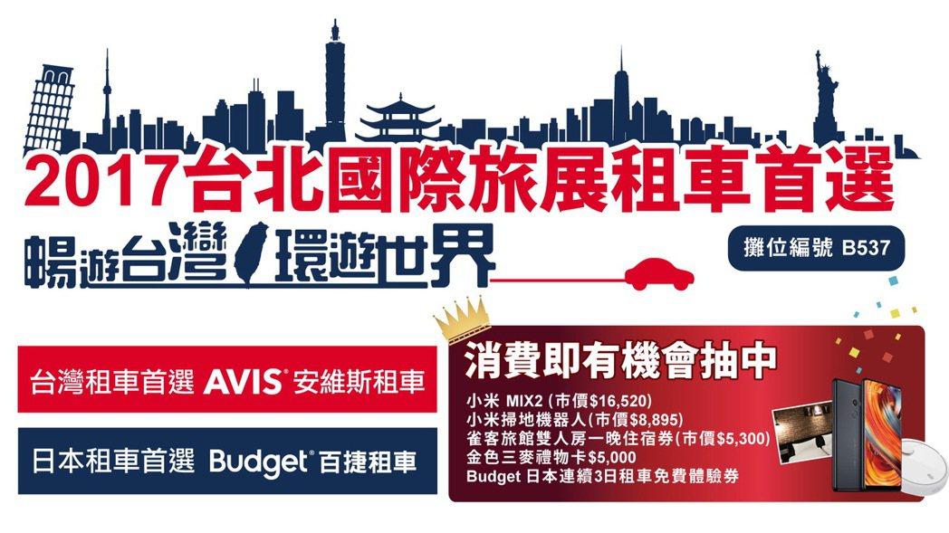 AVIS安維斯2017台北國際旅展祭出空前優惠 最低2折起 最高現省逾5000;...