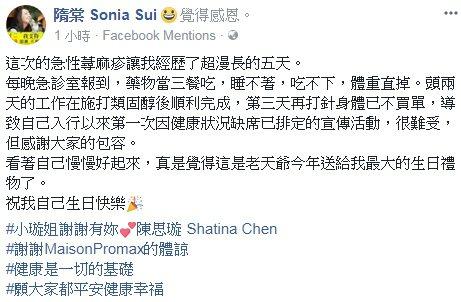 隋棠日前罹患急性蕁麻疹。 圖/擷自臉書。