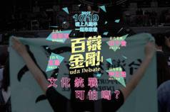【百辯金剛】文化統戰,可怕嗎?